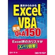 基本からわかるExcel VBA 実用Q&A 150(日経BP社) [電子書籍]