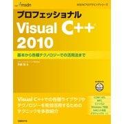 プロフェッショナルVisual C++ 2010(日経BP社) [電子書籍]