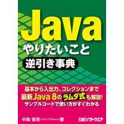 Java やりたいこと逆引き事典(日経BP社) [電子書籍]