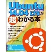 Ubuntu 14.04 LTSが超わかる本(日経BP社) [電子書籍]