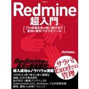 Redmine超入門(日経BP社) [電子書籍]
