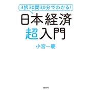 3択30問30分でわかる!日本経済超入門(日経BP社) [電子書籍]
