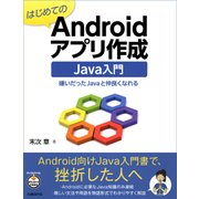 はじめてのAndroidアプリ作成 Java入門 嫌いだったJavaと仲良くなれる(日経BP社) [電子書籍]