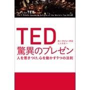 TED 驚異のプレゼン 人を惹きつけ、心を動かす9つの法則(日経BP社) [電子書籍]