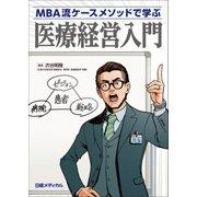 MBA流ケースメソッドで学ぶ 医療経営入門(日経BP社) [電子書籍]