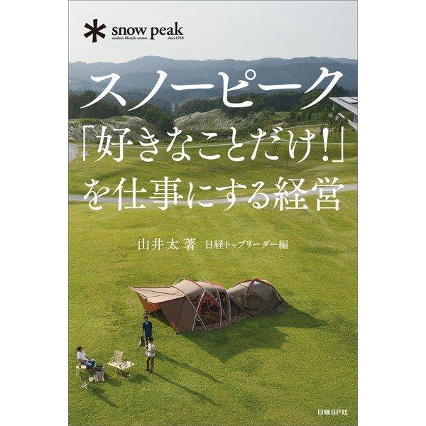 スノーピーク「好きなことだけ!」を仕事にする経営(日経BP社) [電子書籍]