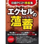 エクセルの薀蓄(日経BP社) [電子書籍]