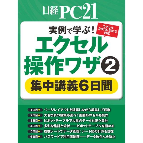 エクセル操作(2)集中講義6日間(日経BP社) [電子書籍]