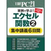 エクセル関数(2)集中講義6日間(日経BP社) [電子書籍]