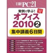 オフィス2010(2)集中講義6日間(日経BP社) [電子書籍]