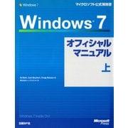 Windows 7オフィシャルマニュアル上(日経BP社) [電子書籍]