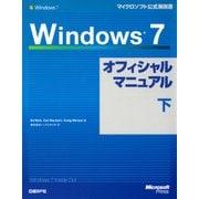 Windows 7オフィシャルマニュアル下(日経BP社) [電子書籍]