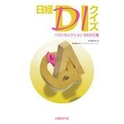 日経DIクイズ ベストセレクション BASIC篇(日経BP社) [電子書籍]