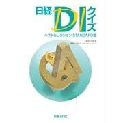 日経DIクイズ ベストセレクション STANDARD篇(日経BP社) [電子書籍]