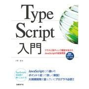 TypeScript入門 クラスと型チェック機能を加えたJavaScriptの拡張言語(日経BP社) [電子書籍]