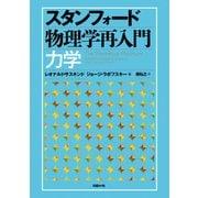 スタンフォード物理学再入門 力学(日経BP社) [電子書籍]