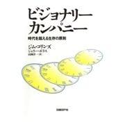 ビジョナリー・カンパニー 時代を超える生存の原則(日経BP社) [電子書籍]