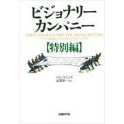 ビジョナリー・カンパニー【特別編】(日経BP社) [電子書籍]