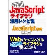 特選!JavaScriptライブラリ活用レシピ集+JavaScript関数再入門(日経BP社) [電子書籍]