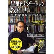 星野リゾートの教科書(日経BP社) [電子書籍]