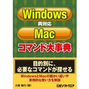 Windows/Mac両対応コマンド大事典(日経BP社) [電子書籍]