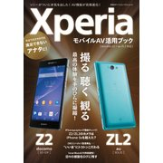 XperiaモバイルAV活用ブック(docomo Z2/au ZL2対応)(日経BP社) [電子書籍]