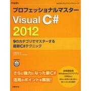 プロフェッショナルマスター Visual C# 2012(日経BP社) [電子書籍]