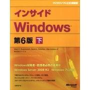 インサイドWindows 第6版 下(日経BP社) [電子書籍]