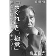 「まぐれ」と「極意」(日経BP社) [電子書籍]