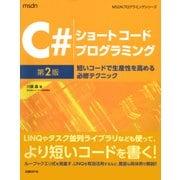 C#ショートコードプログラミング 第2版 短いコードで生産性を高める必修テクニック(日経BP社) [電子書籍]