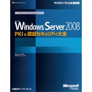 Microsoft Windows Server 2008 PKI & 認証セキュリティ大全(日経BP社) [電子書籍]
