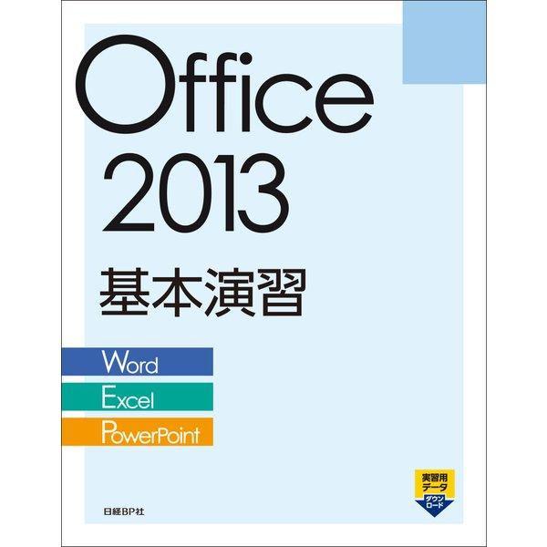 Office 2013 基本演習 Word/Excel/PowerPoint (日経BP社) [電子書籍]