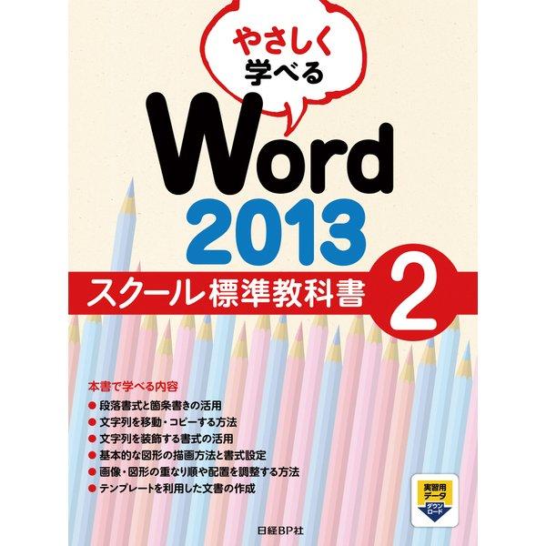 やさしく学べる Word 2013 スクール標準教科書 2(日経BP社) [電子書籍]