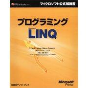 プログラミングMicrosoft LINQ(日経BP社) [電子書籍]
