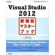 Visual Studio 2012新機能マスターブック(日経BP社) [電子書籍]