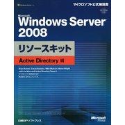 Microsoft Windows Server 2008リソースキット Active Directory編(日経BP社) [電子書籍]