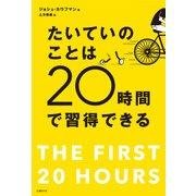 たいていのことは20時間で習得できる 忙しい人のための超速スキル獲得術(日経BP社) [電子書籍]