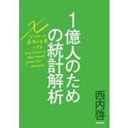 1億人のための統計解析(日経BP社) [電子書籍]