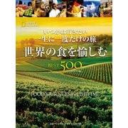 いつかは行きたい 一生に一度だけの旅 世界の食を愉しむ BEST500 [コンパクト版] (日経ナショナルジオグラフィック社) [電子書籍]