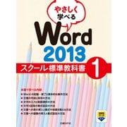 やさしく学べる Word 2013 スクール標準教科書1(日経BP社) [電子書籍]