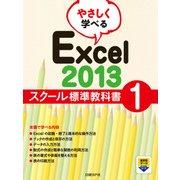 やさしく学べる Excel 2013 スクール標準教科書1(日経BP社) [電子書籍]
