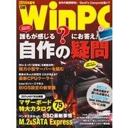日経WinPC 2014年夏号(日経BP社) [電子書籍]