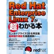 Red Hat Enterprise Linux 7が超わかる本(日経BP社) [電子書籍]