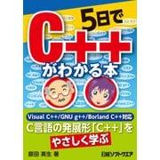5日でC++がわかる本(日経BP社) [電子書籍]
