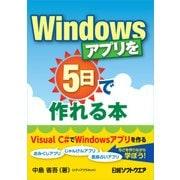 Windowsアプリを5日で作れる本(日経BP社) [電子書籍]