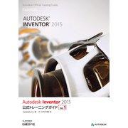 Autodesk Inventor 2015公式トレーニングガイド vol.1(日経BP社) [電子書籍]