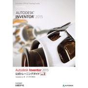 Autodesk Inventor 2015公式トレーニングガイド vol.2(日経BP社) [電子書籍]