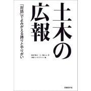 土木の広報(日経BP社) [電子書籍]