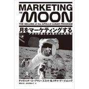 月をマーケティングする アポロ計画と史上最大の広報作戦(日経BP社) [電子書籍]