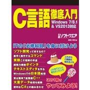 C言語徹底入門 Windows7/8.1&VS2013対応(日経BP社) [電子書籍]